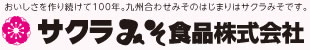 サクラ味噌食品 公式ホームページ official website