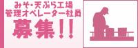みそ・天ぷら工場管理オペレーター社員募集