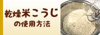 乾燥米こうじの使用方法